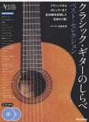 クラシック・ギターのしらべ ベスト・セレクション