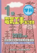 1級電気工事施工管理技術検定試験問題解説集録版(2018年版)