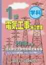 1級電気工事施工管理技術検定試験問題解説集録版(2018年版) [ 地域開発研究所 ]