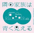 フジテレビ系ドラマ 隣の家族は青く見える オリジナルサウンドトラック