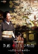 NHKスペシャル 祇園 女たちの物語 〜お茶屋・8代目女将〜