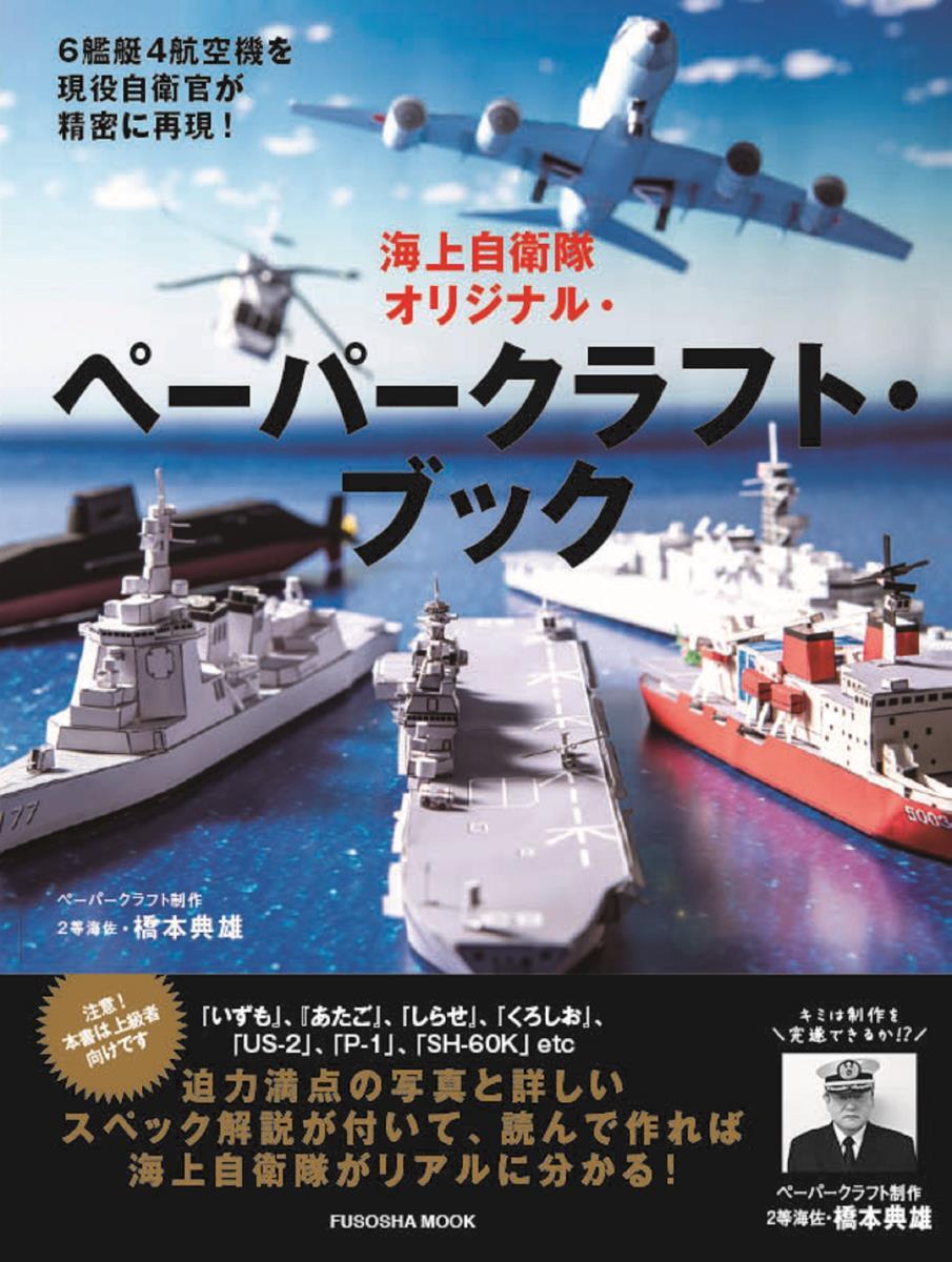 海上自衛隊オリジナル・ペーパークラフト・ブック