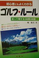 【バーゲン本】初心者にもよくかわるゴルフ・ルール
