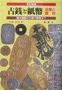 古銭と紙幣改訂新版 無文銀銭から現行貨幣まで [ 矢部倉吉 ]