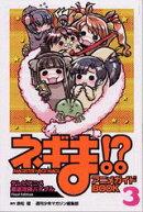 ネギま!?アニメガイドbook(3)