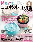 簡単&おしゃれ ココポットでお弁当BOOK