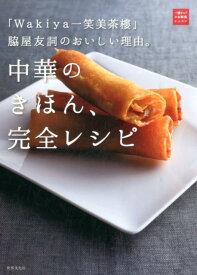 中華のきほん、完全レシピ 「Wakiya一笑美茶樓」脇屋友詞のおいしい理由。 (一流シェフのお料理レッスン) [ 脇屋友詞 ]