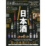 日本酒完全ガイド (100%ムックシリーズ 完全ガイドシリーズ 273)