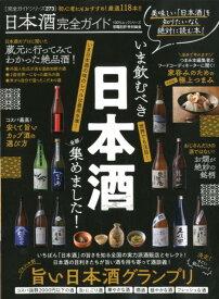 日本酒完全ガイド いま飲むべき日本酒全部集めました! (100%ムックシリーズ 完全ガイドシリーズ 273)