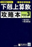 下剋上算数攻略本難関校受験編(stage 3)