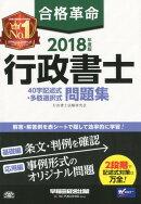 2018年度版 合格革命 行政書士 40字記述式・多肢選択式問題集
