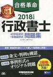 合格革命行政書士40字記述式・多肢選択式問題集(2018年度版)