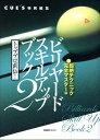 ビリヤードスキルアップブック(2(超絶テクニック完全マスター) トッププロ直伝!