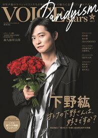 TVガイドVOICE STARS Dandyism(vol.3) 男性声優のスペシャリストたちが集結!オトナの魅力に 特集:下野紘 オトナの下野さんは、好きですか? (TOKYO NEWS MOOK)