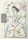 【バーゲン本】武井武雄手芸図案集ー刺繍で蘇る童画の世界 [ 文化出版局 編 ]