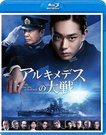 アルキメデスの大戦 Blu-ray 通常版【Blu-ray】 [ 菅田将暉 ]