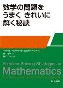 数学の問題を うまく きれいに解く秘訣