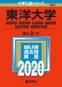 東洋大学(経済学部・経営学部・社会学部・国際学部・生命科学部・食環境科学部) 2020年版;No.361 (大学入試シリー…