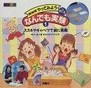 【バーゲン本】NHKやってみようなんでも実験 2集1:ススキやキャベツで紙に挑戦