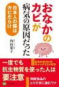 「おなかのカビ」が病気の原因だった 日本人の腸はカビだらけ [ 内山葉子 ]