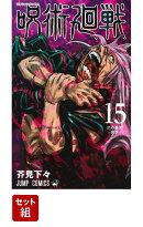 呪術廻戦 0-15巻セット