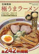 【バーゲン本】石神秀幸極うまラーメン2010-2011