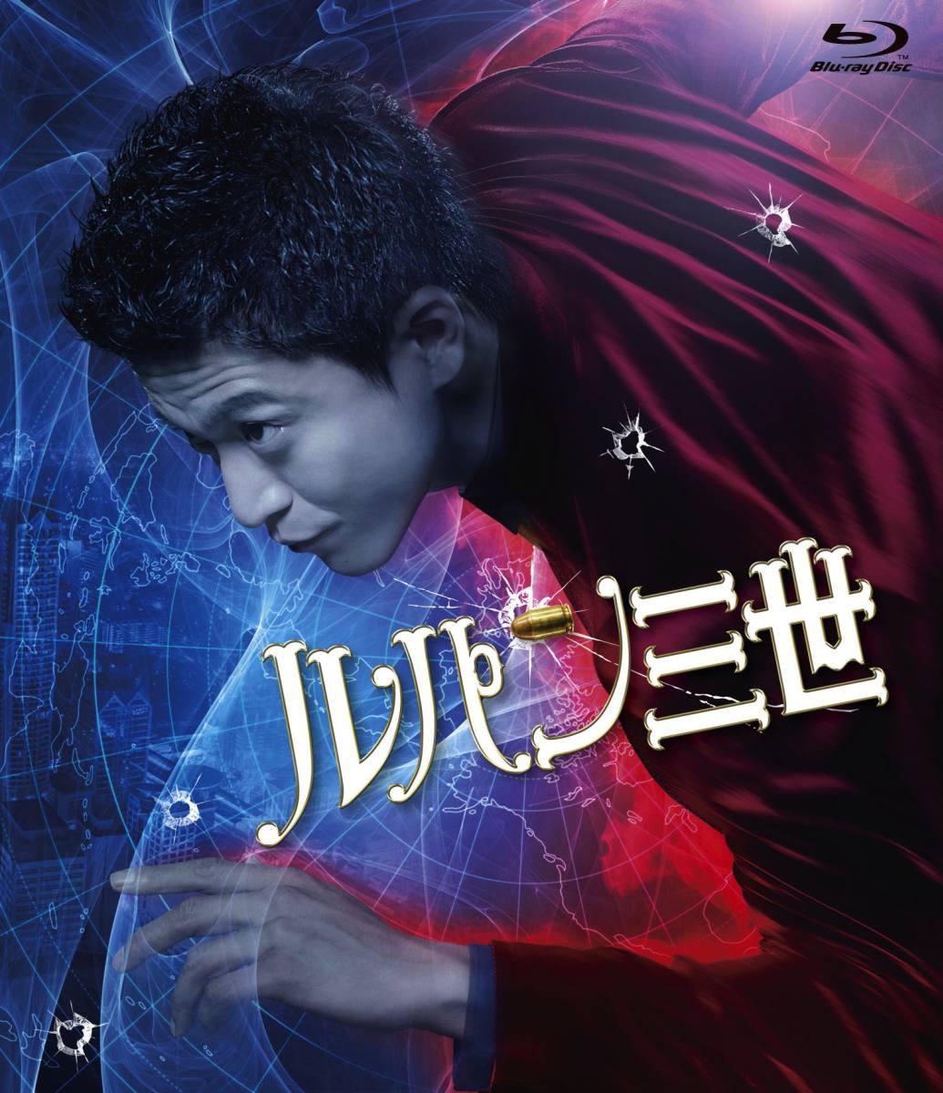 ルパン三世 スタンダード・エディション【Blu-ray】 [ 小栗旬 ]