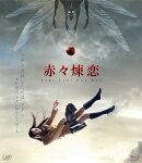赤々煉恋【Blu-ray】