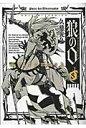 狼の口 8巻 (ビームコミックス) [ 久慈 光久 ]