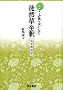 【謝恩価格本】しっかり古典を読むための 徒然草全釈 拡大復刻版