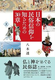 日本の民俗信仰を知るための30章 [ 八木 透 ]