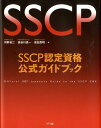 SSCP認定資格公式ガイドブック [ 河野省二 ]
