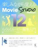 楽しみながら覚えるMovie STUDIO Platinum 12らくらくムービ
