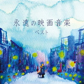 永遠の映画音楽 ベスト [ (サウンドトラック) ]