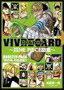 "VIVRE CARD〜ONE PIECE図鑑〜 BOOSTER PACK ""東の海""の猛者達!! (ジャンプコミックス) [ 尾田 栄一郎 ]"