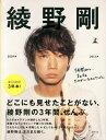 綾野剛2009→2013→ [ 綾野剛 ]