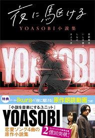 夜に駆ける YOASOBI小説集 [ 星野舞夜 ]
