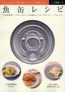魚缶レシピ