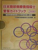 日本糖尿病療養指導士受験ガイドブック(2000)