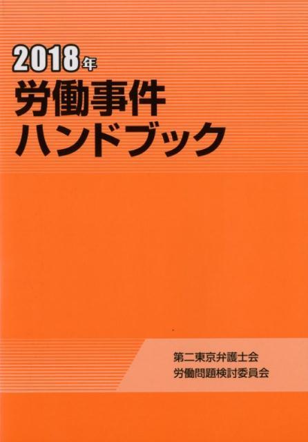 労働事件ハンドブック(2018年) [ 第二東京弁護士会労働問題検討委員会 ]