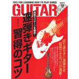 指板でパターンを確認!速弾きギター習得のコツ