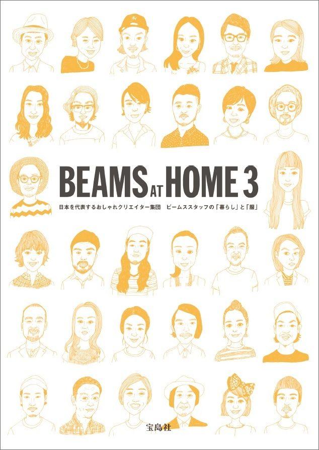 BEAMS AT HOME(3) 日本を代表するおしゃれクリエイター集団ビームススタ