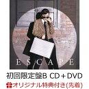 【楽天ブックス限定先着特典】Escape (初回限定盤B CD+DVD) (L判生写真付き)