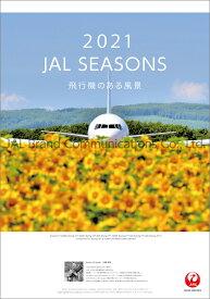 JAL「JAL SEASONS 〜飛行機のある風景〜」(2021年1月始まりカレンダー)