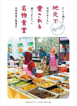 マレーシア 地元で愛される名物食堂