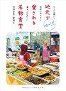 マレーシア 地元で愛される名物食堂 ローカル過ぎて地球の歩き方に載せられなかった地域密着の繁盛店 [ 古川 音 ]