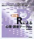 Rによる心理・調査データ解析第2版 [ 緒賀郷志 ]