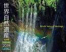 世界自然遺産日本編カレンダー(2019)