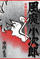 風魔の小次郎 究極最終版(2)