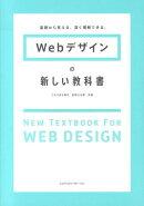 Webデザインの新しい教科書
